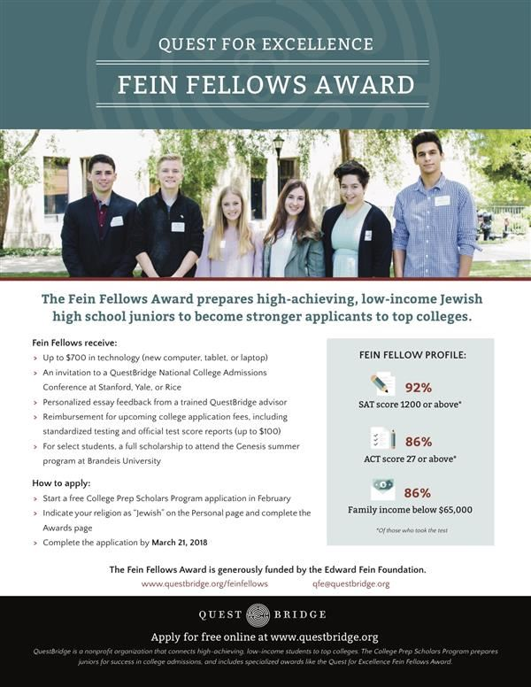 Fein Fellows Award